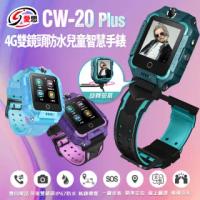 【IS 愛思】福利品 CW-20 Plus 4G雙鏡頭防水兒童智慧手錶(台灣繁體中文版)