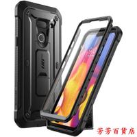 SUPCASE UBPro 適用於 LG G8/ThinQ 保護殼和 保護殼(2019 年發布),帶.芳芳百貨