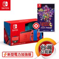 NS《電力加強版主機》瑪利歐亮麗紅 X 亮麗藍 + 凱登絲勇闖海拉魯(任天堂 Nintendo Switch)