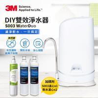 【3M】S003 WaterDuo DIY濾淨軟水雙效型淨水器-鵝頸款 一年份濾心組(共含S003濾心x2+樹脂軟水濾心x3)