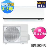 【Panasonic 國際牌】3-5坪變頻冷暖型分離式冷氣(CS-K28BA2/CU-K28BHA2)