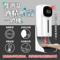 【ROYAL LOCKE】自動感應測溫噴霧洗手機 測溫酒精消毒一體機
