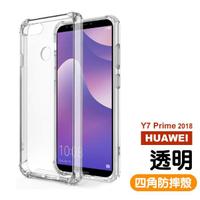華為 y7 prime 2018 四角加厚透明款手機氣囊保護殼