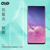 QinD SAMSUNG Galaxy S10 抗藍光膜