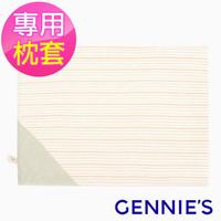 Gennies奇妮-萬用平枕專用套-不含枕芯(原棉)-GX88