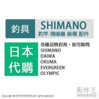 代購 SHIMANO DAIWA OKUMA EVERGREEN OLYMPIC 捲線器 釣竿 釣具 皆可詢問