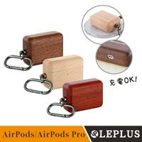 "LEPLUS AirPods Pro ""Natural wood"" 木質保護殼"
