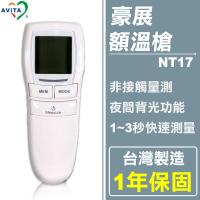 【(領券再折) 豪展】非接觸式紅外線額溫槍 NT17 台灣製造 防疫必備(1年保固)