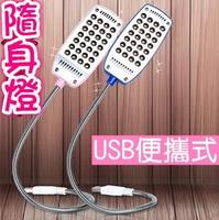 超亮USB台燈 隨身LED護眼燈 28個燈泡 帶開關 筆記型電腦便攜節能亮