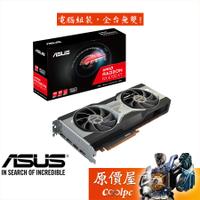 ASUS華碩 RX6700XT-12G 29.5CM/顯示卡/原價屋【一人限購一套】