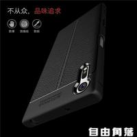 淘星 索尼Xperia XZ手機殼索尼F8332保護套F8331殼Sony XZS硅膠套G8232  自由角落