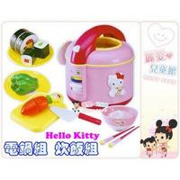 麗嬰兒童玩具館~家家酒系列-Hello Kitty-炊飯組.電鍋組.角色扮演遊戲.可愛又好玩