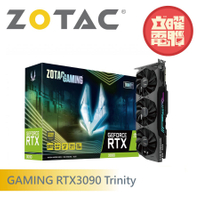 ZOTAC GAMING RTX3090 Trinity 顯示卡【主機板任選】