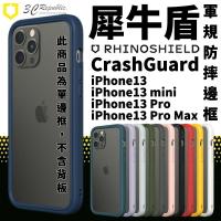 犀牛盾 CrashGuard NX iPhone13 pro max 13 邊框 手機殼 防摔殼 保護殼 保護框