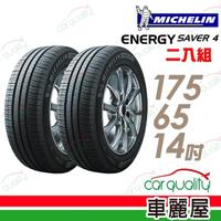 【Michelin 米其林】SAVER 4 省油耐磨輪胎_二入組_175/65/14(車麗屋)