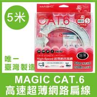 【台灣製造】 MAGIC CAT.6 高速 超薄 網路 扁線 5米 網路線 網路傳輸線 網路扁線 超薄扁線 高速傳輸