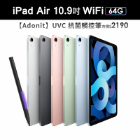 抗菌旗艦觸控筆組【Apple 蘋果】2020 iPad Air 4 平板電腦(10.9吋/WiFi/64G)