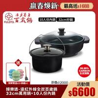 【婦樂透】遠紅外線全炭百歲鍋超值二件組(32cm炒鍋+10人份內鍋)