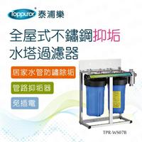 【Toppuror 泰浦樂】全屋式不鏽鋼抑垢水塔過濾器(TPR-WS07B)