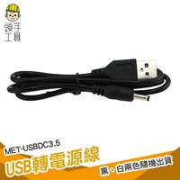 USB轉DC3.5*1.35mm電源線 USB A公 轉 DC3.5 母 電源線 USB風扇 USB燈 頭手工具
