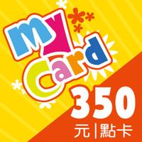 MyCard 350點點數卡【經銷授權 APP自動發送序號】
