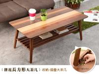 拼花長方形茶几/可收納 實木椅腳折疊(附棚板) 日本熱賣 獨特創意 /班尼斯國際名床