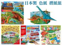 大賀屋 日本製 恐龍 tomica 動物 摺紙 色紙 美勞 美術課 勞作 摺紙組 兒童玩具 美術紙 J00051419