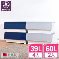【HOUSE 好室喵】大容量-威爾磁吸下掀式可堆疊附輪加厚收納箱(39L/60L)