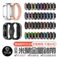 磁吸款【小米手環6 小米手環5米蘭金屬錶帶】