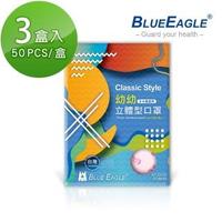 【藍鷹牌】台灣製 2-4歲幼幼立體型防塵口罩 四層式 50片*3盒(藍/綠/粉)