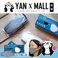 台灣製造 淨新 MD雙鋼印 成人4D立體醫用口罩 (25入/盒)【姍伶】