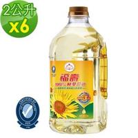 【福壽】100%純葵花油2L x6入(箱購更便利)