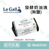 [ 烘焙用奶油 ]法國Le Gall燈塔 發酵奶油塊(無鹽) 原裝500g