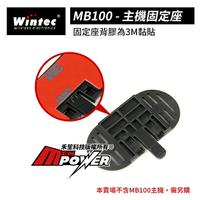 【配件類】穩特固 Wintec MB100 安全帽藍芽耳機 主機固定座【禾笙科技】
