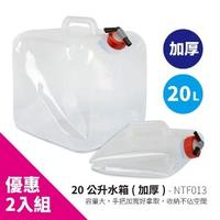 20公升水箱 加厚 20L 軟式水袋 儲水箱 儲水桶 停水 限水 野營 颱風 露營(NTF013 兩入優惠)