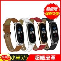 [贈保護貼2張]小米手環5/6超纖PU皮革錶帶腕帶皮製錶帶 替換錶帶
