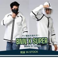 【BNN斌瀛】SUPER P3+ 防疫防飛沫機能防護衣夾克外套(限量快速到貨)
