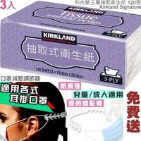 【Ainmax 艾買氏】科克蘭三層抽取衛生紙每張19公分x20公分(120張3包 再送1入 口罩延伸減壓帶)