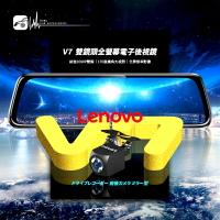 R7e 聯想 Lenovo【V7】9.66吋 雙鏡頭全螢幕電子後視鏡 流媒體 倒車影像 星光夜視【送32G】