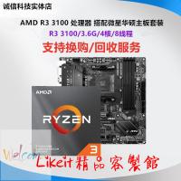 Likeit精品【新款】AMD銳龍 R3 3100 cpu 3300x r5 3500X 3600 3600X主板C
