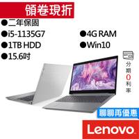 Lenovo聯想 IdeaPad L3 15ITL6 82HL0062TW i5 15吋 筆電