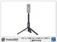 Insta360 三腳架自拍棒 ( GO 2 / ONE X2 / ONE R / ONE X,公司貨)縮長24.5cm-伸長109cm