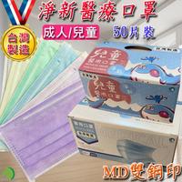 MD雙鋼印口罩♞快速出貨♞淨新醫療口罩 台灣製 50入盒裝 成人口罩 兒童口罩 防潑水三層熔噴不織布口罩