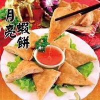 【饗鮮樂活】福寶月亮蝦餅原味(5片/盒) 附醬汁 240g±5%/片