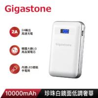 【Gigastone 立達國際】10000mAh 2.4A雙輸出行動電源 PB-7110(支援iPhone 12/SE2/11充電)