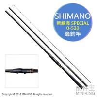 日本代購 SHIMANO NEW Rinkai 新 鱗海 SPECIAL 0號 0-530 磯釣竿 釣竿