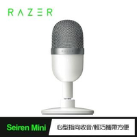 【Razer 雷蛇】Seiren Mini 魔音海妖 USB麥克風(白色/RZ19-03450300-R3M1)