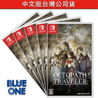 全新現貨 歧路旅人 八方旅人 OCTOPATH TRAVELER Nintendo Switch 遊戲片 交換 收購