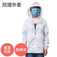 防護外套 防飛沫 可拆式面罩 阻隔 細菌 病毒 灰塵 防疫 透氣 防護服 夾克 防護衣(安全 防疫)
