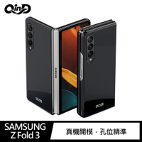 強尼拍賣~QinD SAMSUNG Galaxy Z Fold 3 純色保護殼